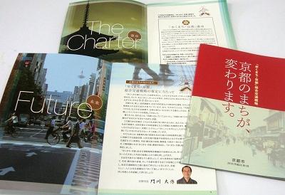「歩くまち・京都」総合交通戦略パンフレット