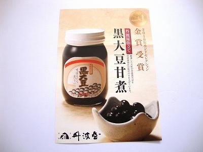 丹波屋黒大豆甘煮ポスター・POP