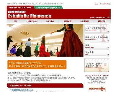 今西惠理子フラメンコスタジオ