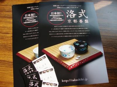 洛式京都碁盤パンフ&名刺
