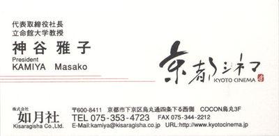 京都シネマ 名刺