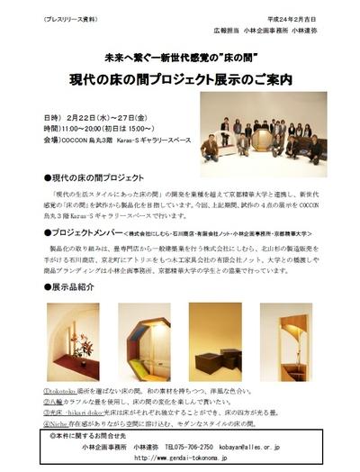 現代の床の間プロジェクト 展示の案内