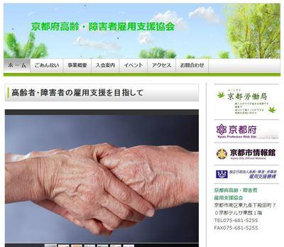 京都府高齢・障害者雇用支援協会 HP