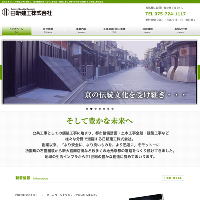 日新建工株式会社
