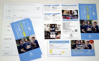 株式会社 弘 アルバイト募集パンフ、アルバイト紹介カード
