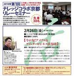 2010.第11回ナレッジコラボ京都リレーセミナー