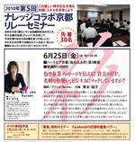 2010.第15回ナレッジコラボ京都リレーセミナー