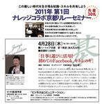 2011.第20回ナレッジコラボ京都リレーセミナー