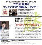 2011.第22回ナレッジコラボ京都リレーセミナー