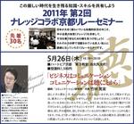 2011.第21回ナレッジコラボ京都リレーセミナー