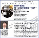 2011.第23回ナレッジコラボ京都リレーセミナー