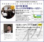2011.第24回ナレッジコラボ京都リレーセミナー