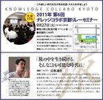 2011.第25回ナレッジコラボ京都リレーセミナー