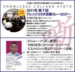 2011.第26回ナレッジコラボ京都リレーセミナー