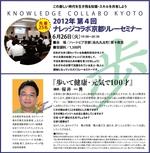 2012.第30回ナレッジコラボ京都リレーセミナー