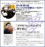 2013.第37回ナレッジコラボ京都リレーセミナー