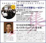 2015.第41回ナレッジコラボ京都リレーセミナー