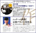 2015.第42回ナレッジコラボ京都リレーセミナー