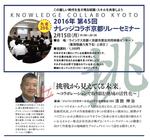 2016.第45回ナレッジコラボ京都リレーセミナー